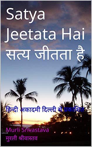 Satya Jeetata Hai सत्य जीतता है: हिन्दी अकादमी दिल्ली से प्रकाशित (Poetry Book 1) (Hindi Edition)