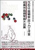 Piano Sheet Music for Joe Hisaishi, Miyazaki Hayao Classic Collection 久石让•宫崎骏•吉卜力工作室经典作品钢琴版大合集 平装