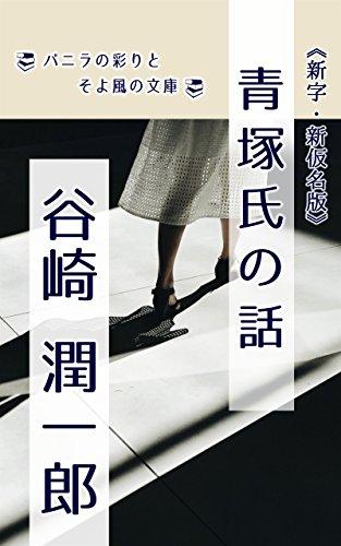 青塚氏の話: 新字新仮名版 (バニラの彩りとそよ風の文庫)