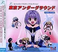 Spinnaker デスクトップコレクション 東京アンダーグラウンド