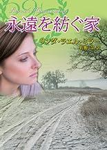 永遠を紡ぐ家 (mirabooks)