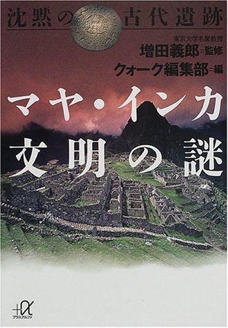沈黙の古代遺跡 マヤ・インカ文明の謎 (講談社プラスアルファ文庫)の詳細を見る