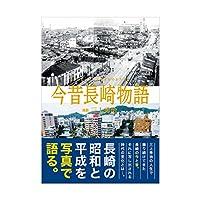 写真集『今昔長崎物語』