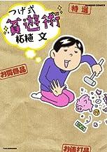 つげ式 貧遊術 (バンブーコミックス )