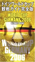ドイツワールドカップ観戦ガイド完全版