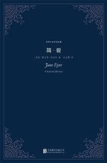 简爱(世界十大文学名著)