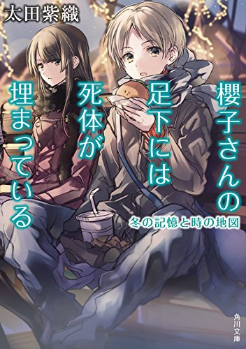 櫻子さんの足下には死体が埋まっている 冬の記憶と時の地図 (角川文庫)