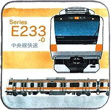 E233系 中央線快速 今治産 タオルはんかち