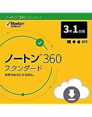 ノートン 360 スタンダード セキュリティソフト(最新)|3年1臺版|オンラインコード版|Win/Mac/iOS/Android対応(Amazon.co.jp限定)【PC/スマホ対応】