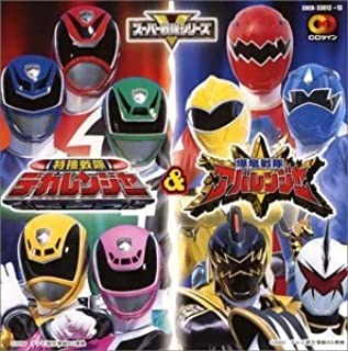 Dekaranger & Abaranger [2cd] by Soundtrack