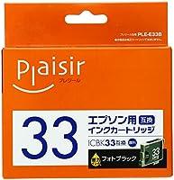 プレジール 互換インクカートリッジ EPSON ブラック ICBK33 PLE-E33B 通常容量