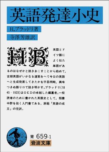英語発達小史 (岩波文庫 青 659-1)