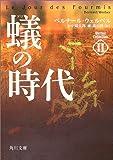 蟻の時代 ウェルベル・コレクション II (角川文庫)