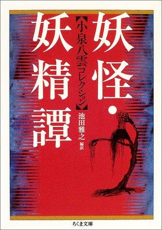 妖怪・妖精譚 小泉八雲コレクション (ちくま文庫)
