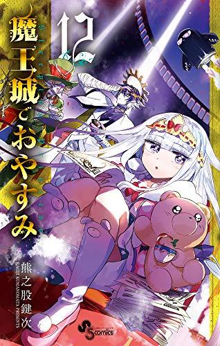 魔王城でおやすみ (12) (少年サンデーコミックス)