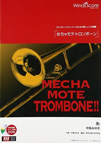 WMB-16-1 ソロ楽譜 めちゃモテトロンボーン 糸/中島みゆきの詳細を見る