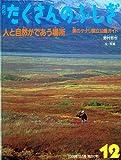 月刊 たくさんのふしぎ 2009年 12月号 [雑誌]