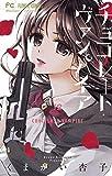 チョコレート・ヴァンパイア(12) (フラワーコミックス)
