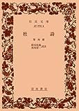 杜詩 第4冊 (岩波文庫 赤 4-4)