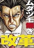 ムダヅモ無き改革(通常版)[DVD]