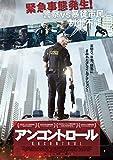 アンコントロール [DVD] image