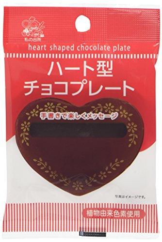 私の台所 ハート型チョコプレート 1枚×6袋