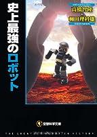 史上最強のロボット (空想科学文庫)