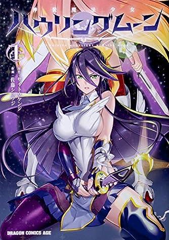 神装魔法少女ハウリングムーン 1 (ドラゴンコミックスエイジ)