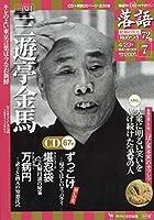 「落語」昭和の名人極めつき72席(7) 2019年 4/23 号 [雑誌]