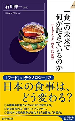 「食」の未来で何が起きているのか〜 「フードテック」のすごい世界 (青春新書INTELLIGENCE 635)