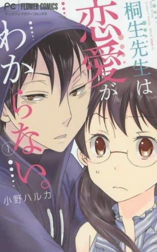 桐生先生は恋愛がわからない。 1 (フラワーコミックス)