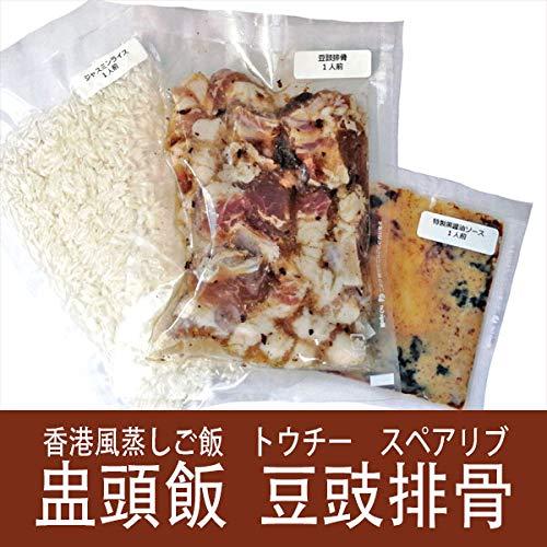 「冷凍商品」中頭飯 トウチースペアリブ蒸しご飯 2人前セット