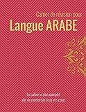 Cahier de révision pour langue Arabe: Livre de révision pré rempli...