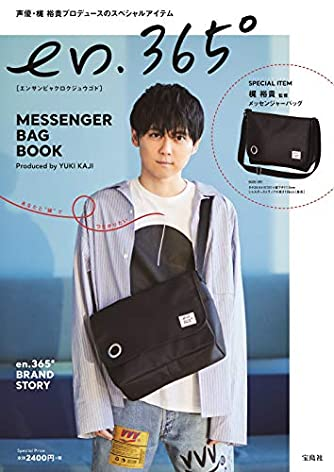en.365° MESSENGER BAG BOOK Produced by YUKI KAJI (ブランドブック)