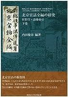 北京官話全編の研究(下巻) (関西大学東西学術研究所 資料集刊 40-3)