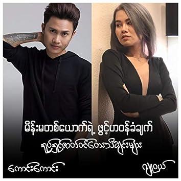 Main Ma Tit Yout Yae Phint Ha Win Khan Chat
