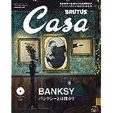 Casa BRUTUS(カーサ ブルータス) 2020年 3月号 [バンクシーとは誰か?]