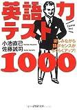 英語力テスト1000―楽しみながら語学センスがらくらくアップ! (PHP文庫)