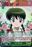 ヴァイスシュヴァルツ 幼い頃の桜 レア KR/SE30-05-P+R 【境界のRINNE】の画像
