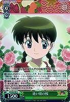 ヴァイスシュヴァルツ 幼い頃の桜 レア KR/SE30-05-P+R 【境界のRINNE】