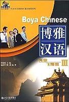 博雅漢語 高級飛翔篇3 附MP3光盤1張(中国語) (北大版新一代対外漢語教材・基礎教程系列)