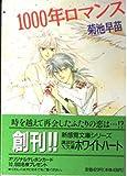 1000年ロマンス (講談社X文庫―ホワイトハート)