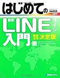 はじめての最新LINE入門[徹底活用決定版] (BASIC MASTER SERIES)