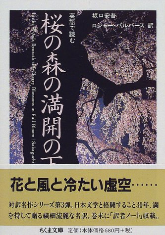 英語で読む桜の森の満開の下 (ちくま文庫 さ 4-19)