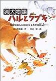 猟犬物語ハルとフブキ―熊野のおじいのとっておきの話〈2〉 (学研の新・創作)