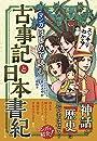 マンガはじめて読む古事記と日本書紀