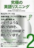 【CD・音声DL付】究極の英語リスニング Vol.2 2000語レベルで1万語[自然な2000語] (究極シリーズ)