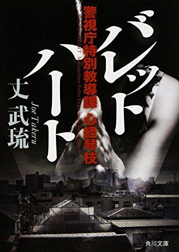 バレットハート 警視庁特別教導課 心経琴枝 (角川文庫)