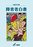 障害者白書 平成23年版 (2011)