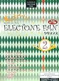 エレクトーン5~3級 STAGEA・EL エレクトーンファン 2 クリスマス (データ別売)